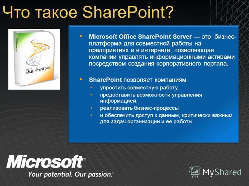 Microsoft Office SharePoint Server это бизнес- платформа для совместной работы на предприятиях и в интернете, позволяющая компании управлять информационными активами посредством создания корпоративного портала. SharePoint позволяет компаниям упростит