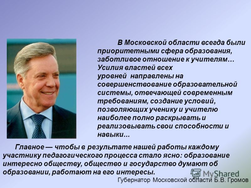В Московской области всегда были приоритетными сфера образования, заботливое отношение к учителям… Усилия властей всех уровней направлены на совершенствование образовательной системы, отвечающей современным требованиям, создание условий, позволяющих