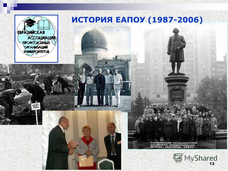 13 ИСТОРИЯ ЕАПОУ (1987-2006)