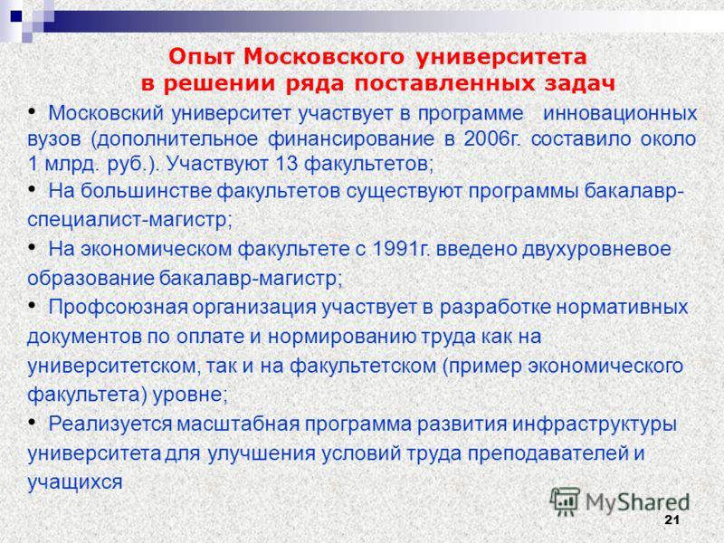 21 Опыт Московского университета в решении ряда поставленных задач Московский университет участвует в программе инновационных вузов (дополнительное финансирование в 2006г. составило около 1 млрд. руб.). Участвуют 13 факультетов; На большинстве факуль