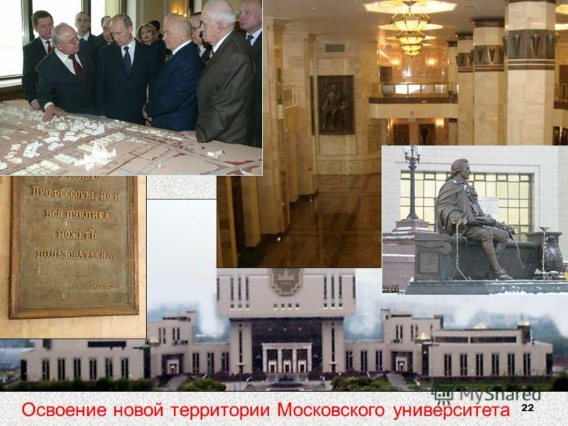 22 Освоение новой территории Московского университета