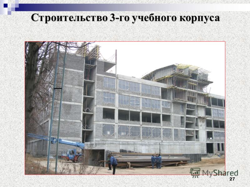 27 Строительство 3-го учебного корпуса