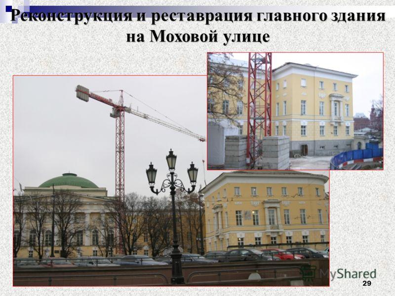 29 Реконструкция и реставрация главного здания на Моховой улице