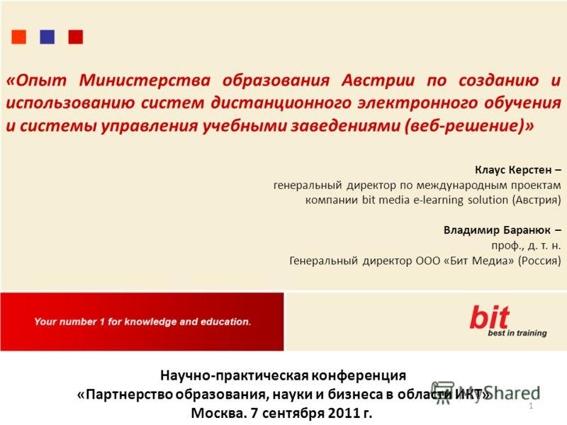 «Опыт Министерства образования Австрии по созданию и использованию систем дистанционного электронного обучения и системы управления учебными заведениями (веб-решение)» Научно-практическая конференция «Партнерство образования, науки и бизнеса в област