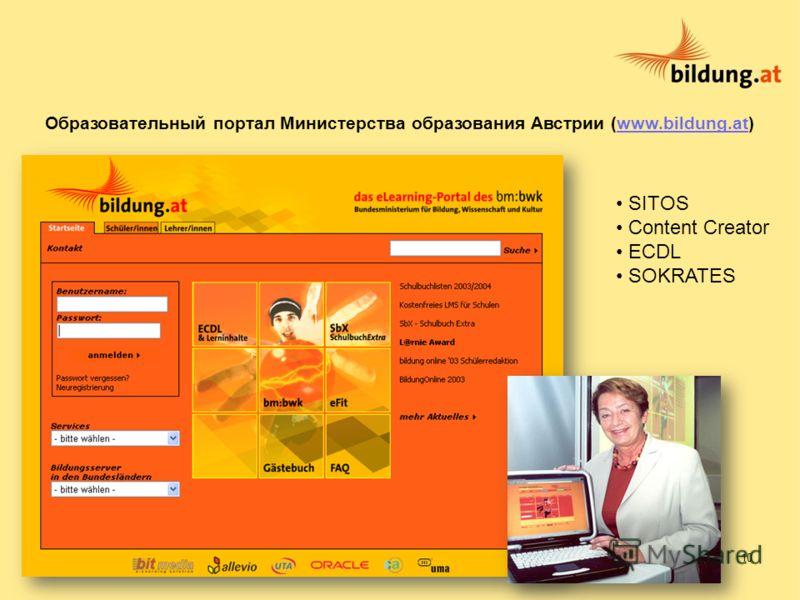 10 Образовательный портал Министерства образования Австрии (www.bildung.at)www.bildung.at SITOS Content Creator ECDL SOKRATES 10