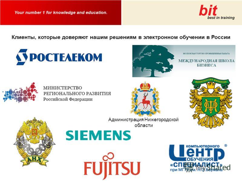 5 Клиенты, которые доверяют нашим решениям в электронном обучении в России Администрация Нижегородской области 5