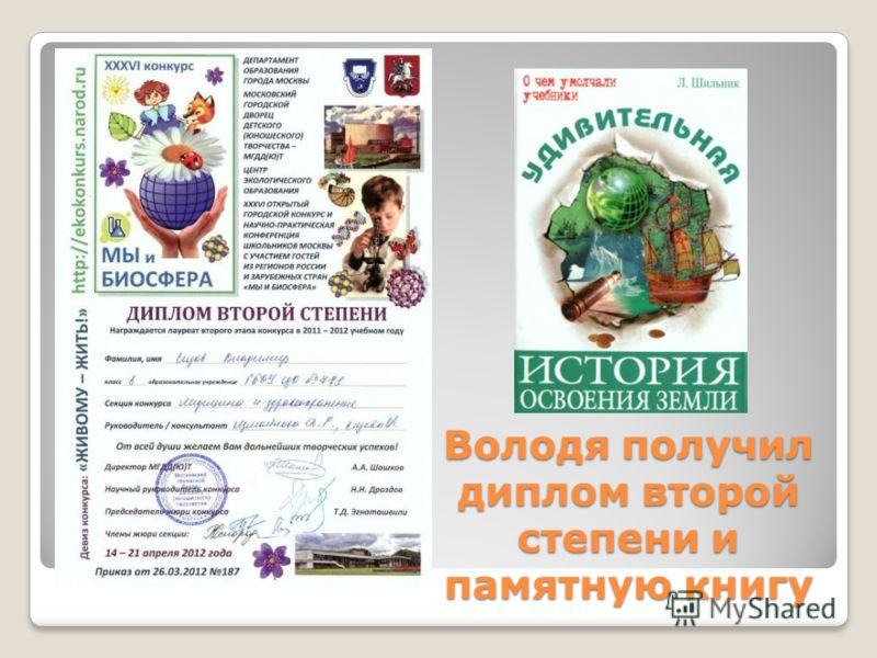 Володя получил диплом второй степени и памятную книгу
