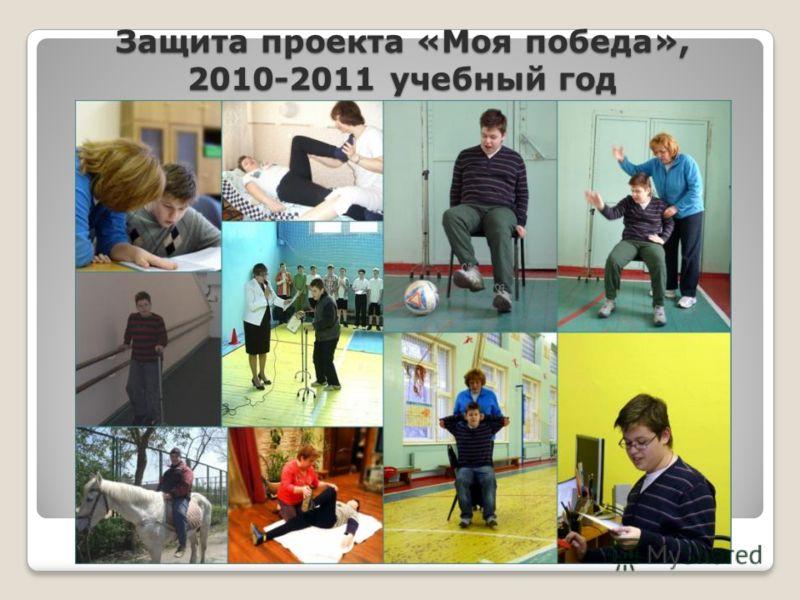 Защита проекта «Моя победа», 2010-2011 учебный год