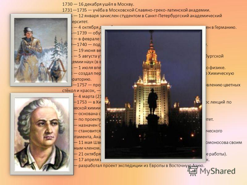 1730 16 декабря ушёл в Москву. 17311735 учёба в Московской Славяно-греко-латинской академии. 1736 12 января зачислен студентом в Санкт-Петербургский академический университет. 1736 4 октября для обучения горному делу и металлургии направлен в Германи