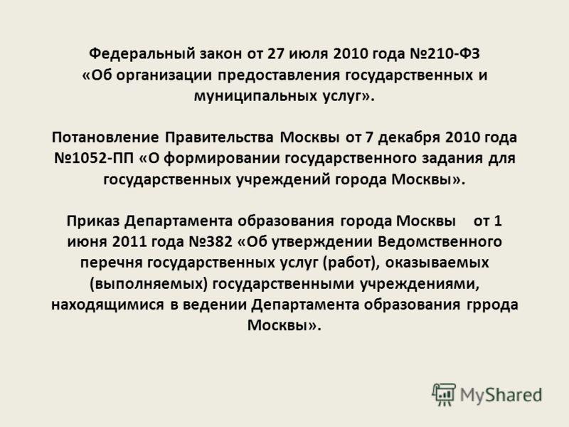 Федеральный закон от 27 июля 2010 года 210-ФЗ «Об организации предоставления государственных и муниципальных услуг». Потановление Правительства Москвы от 7 декабря 2010 года 1052-ПП «О формировании государственного задания для государственных учрежде