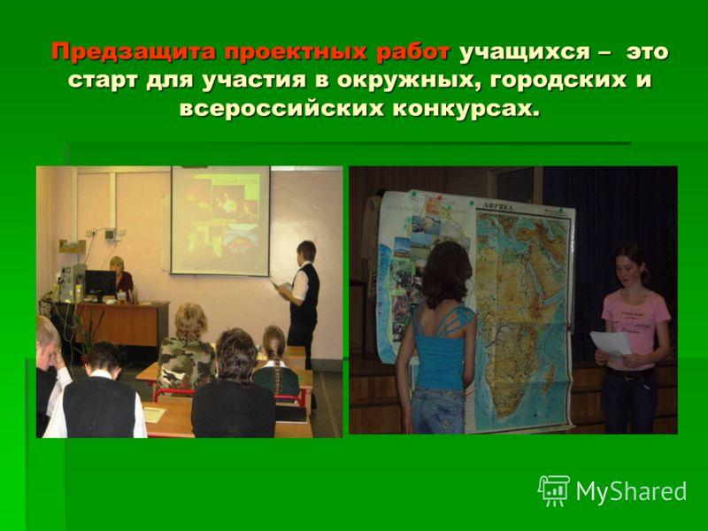Предзащита проектных работ учащихся – это старт для участия в окружных, городских и всероссийских конкурсах.