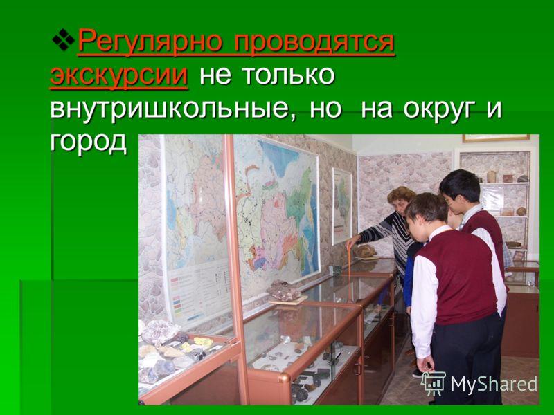 Регулярно проводятся экскурсии не только внутришкольные, но на округ и город Регулярно проводятся экскурсии не только внутришкольные, но на округ и город