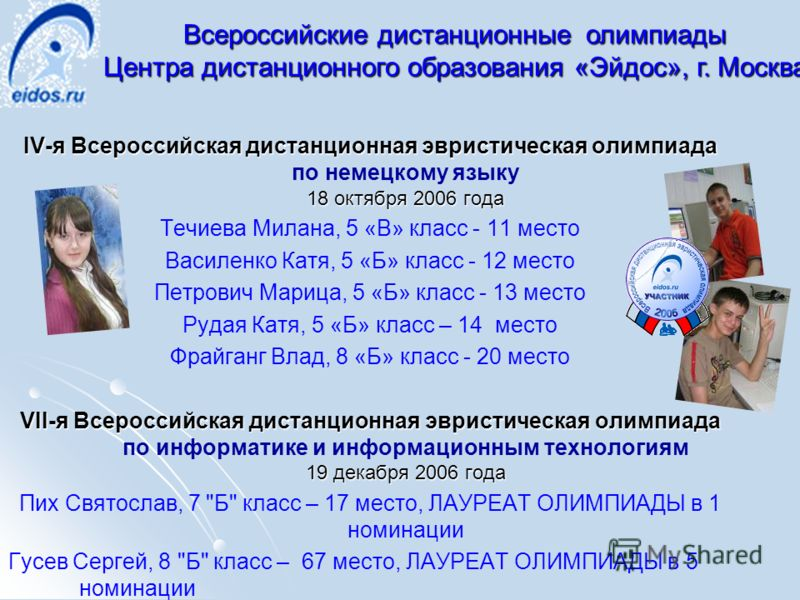 IV-я Всероссийская дистанционная эвристическая олимпиада 18 октября 2006 года IV-я Всероссийская дистанционная эвристическая олимпиада по немецкому языку 18 октября 2006 года Течиева Милана, 5 «В» класс - 11 место Василенко Катя, 5 «Б» класс - 12 мес