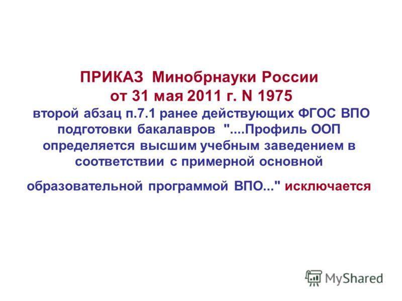 ПРИКАЗ Минобрнауки России от 31 мая 2011 г. N 1975 второй абзац п.7.1 ранее действующих ФГОС ВПО подготовки бакалавров