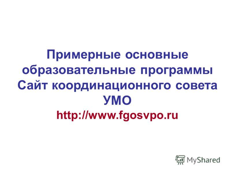 Примерные основные образовательные программы Сайт координационного совета УМО http://www.fgosvpo.ru