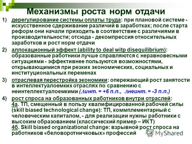 Механизмы роста норм отдачи 1)дерегулирование системы оплаты труда: при плановой системе - искусственное сдерживание различий в заработках; после старта реформ они начали приходить в соответствие с различиями в производительности; отсюда - декомпресс