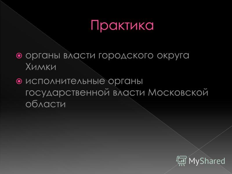 органы власти городского округа Химки исполнительные органы государственной власти Московской области