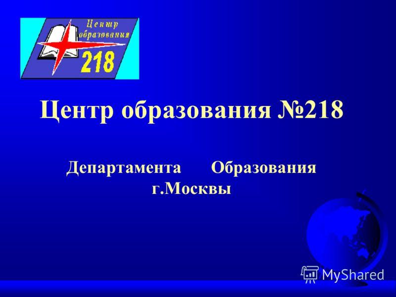 Центр образования 218 Департамента Образования г.Москвы