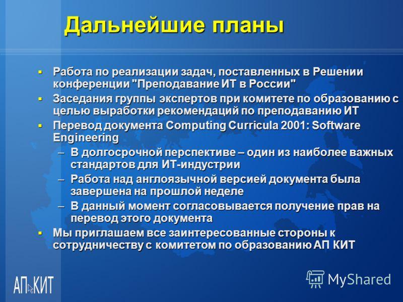 Дальнейшие планы Работа по реализации задач, поставленных в Решении конференции