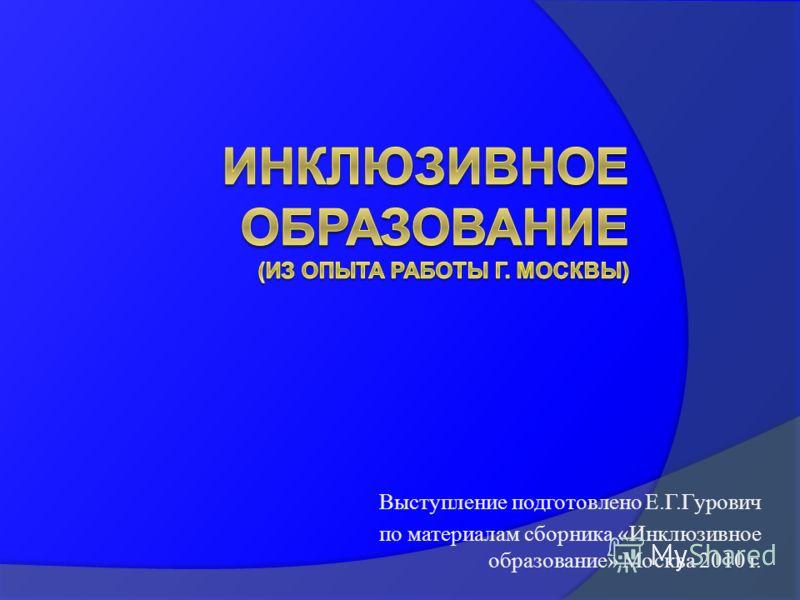 Выступление подготовлено Е. Г. Гурович по материалам сборника « Инклюзивное образование » Москва 2010 г.