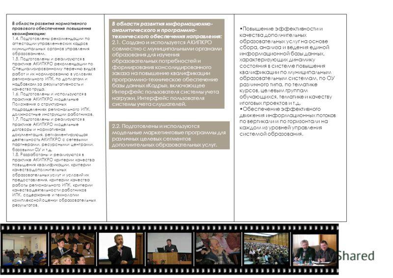 В области развития нормативного правового обеспечения повышения квалификации: 1.4. Подготовлены рекомендации по аттестации управленческих кадров муниципальных органов управления образованием. 1.5. Подготовлены и реализуются в практике АКИПКРО рекомен