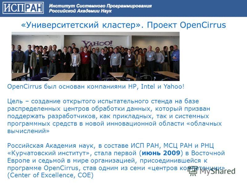 «Университетский кластер». Проект OpenCirrus OpenCirrus был основан компаниями НР, Intel и Yahoo! Цель – создание открытого испытательного стенда на базе распределенных центров обработки данных, который призван поддержать разработчиков, как прикладны