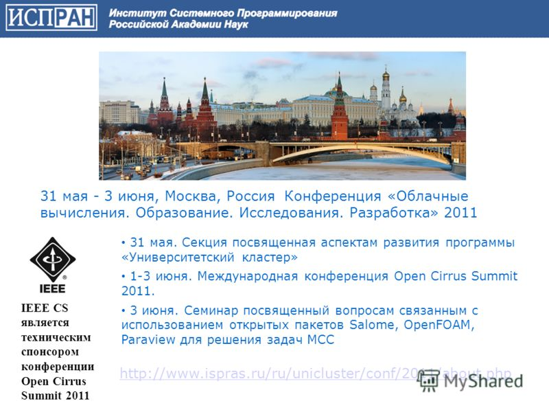 Конференция «Облачные вычисления. Образование. Исследования. Разработка» 2011 31 мая - 3 июня, Москва, Россия Конференция «Облачные вычисления. Образование. Исследования. Разработка» 2011 IEEE CS является техническим спонсором конференции Open Cirrus
