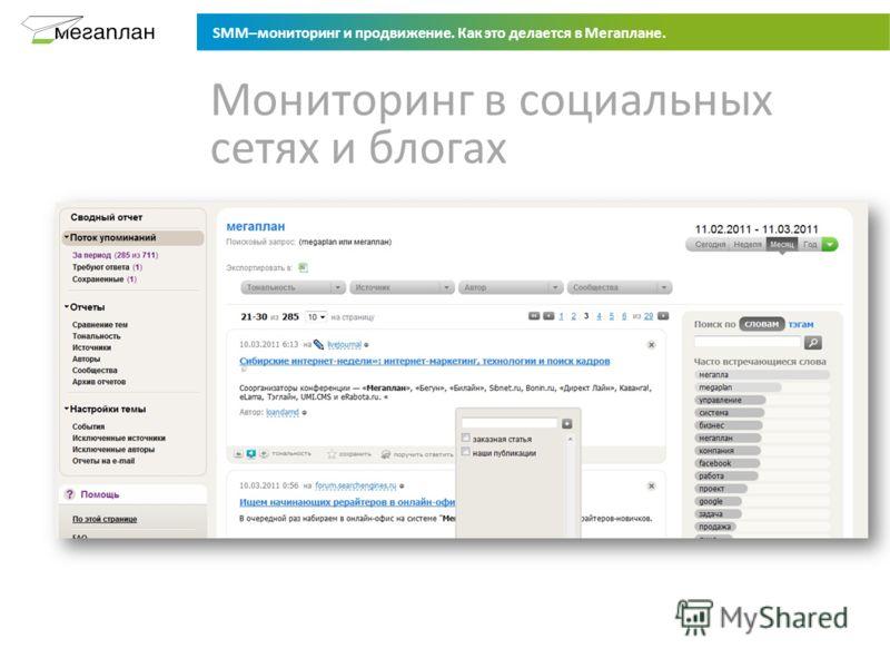 SMM–мониторинг и продвижение. Как это делается в Мегаплане. Мониторинг в социальных сетях и блогах