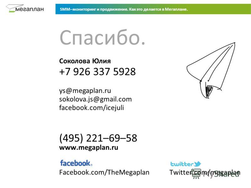 SMM–мониторинг и продвижение. Как это делается в Мегаплане. Спасибо. www.megaplan.ru (495) 221–69–58 Facebook.com/TheMegaplan Twitter.com/megaplan Соколова Юлия +7 926 337 5928 ys@megaplan.ru sokolova.js@gmail.com facebook.com/icejuli