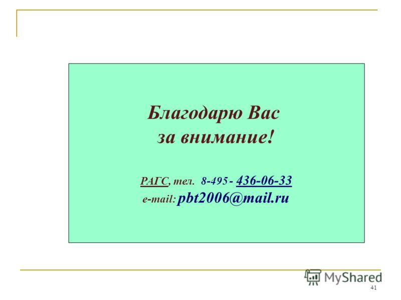 41 Благодарю Вас за внимание! РАГС, тел. 8-495 - 436-06-33 e-mail: pbt2006@mail.ru
