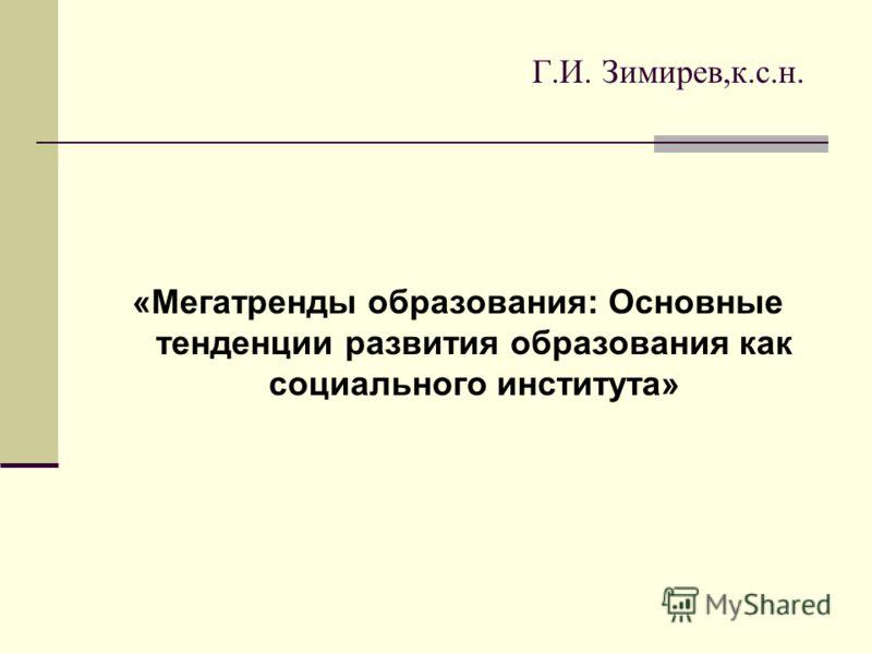 Г.И. Зимирев,к.с.н. «Мегатренды образования: Основные тенденции развития образования как социального института»