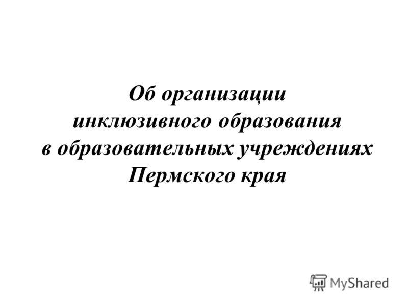 Об организации инклюзивного образования в образовательных учреждениях Пермского края