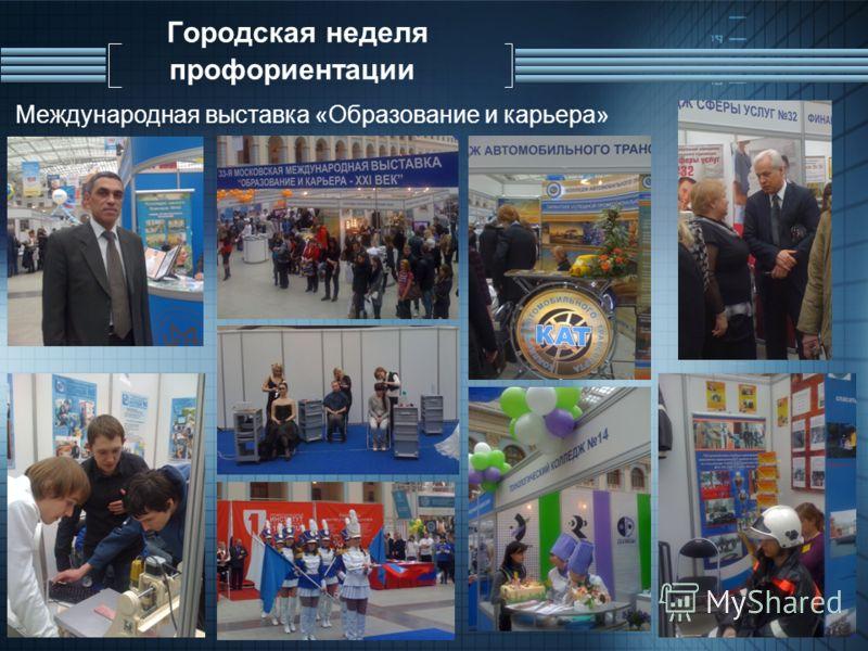 Городская неделя профориентации Международная выставка «Образование и карьера»