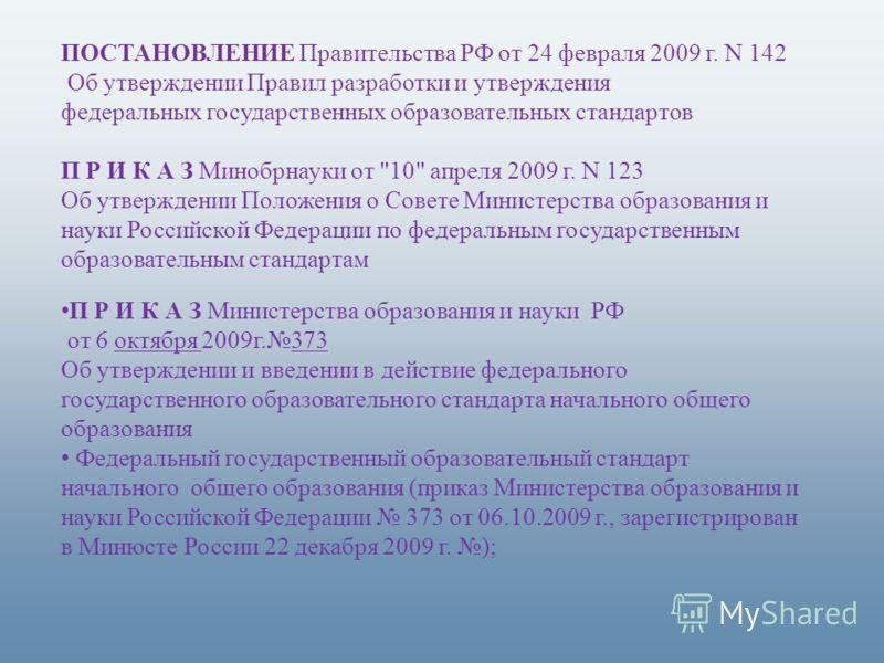 ПОСТАНОВЛЕНИЕ Правительства РФ от 24 февраля 2009 г. N 142 Об утверждении Правил разработки и утверждения федеральных государственных образовательных стандартов П Р И К А З Минобрнауки от