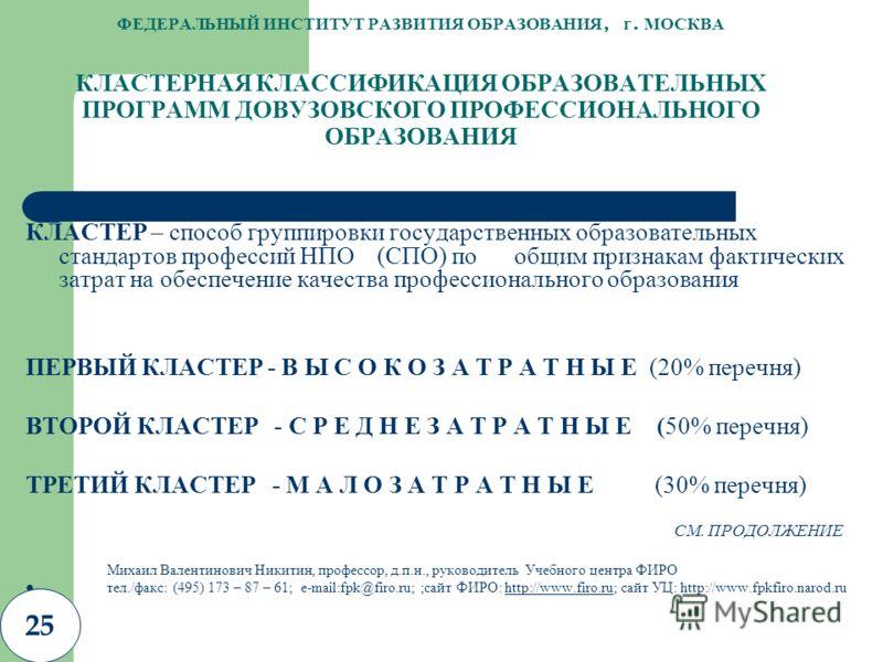 25 ФЕДЕРАЛЬНЫЙ ИНСТИТУТ РАЗВИТИЯ ОБРАЗОВАНИЯ, г. МОСКВА КЛАСТЕРНАЯ КЛАССИФИКАЦИЯ ОБРАЗОВАТЕЛЬНЫХ ПРОГРАММ ДОВУЗОВСКОГО ПРОФЕССИОНАЛЬНОГО ОБРАЗОВАНИЯ КЛАСТЕР – способ группировки государственных образовательных стандартов профессий НПО (СПО) по общим