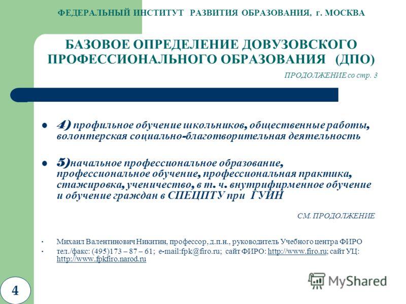 4 ФЕДЕРАЛЬНЫЙ ИНСТИТУТ РАЗВИТИЯ ОБРАЗОВАНИЯ, г. МОСКВА БАЗОВОЕ ОПРЕДЕЛЕНИЕ ДОВУЗОВСКОГО ПРОФЕССИОНАЛЬНОГО ОБРАЗОВАНИЯ (ДПО) ПРОДОЛЖЕНИЕ со стр. 3 4) профильное обучение школьников, общественные работы, волонтерская социально - благотворительная деяте