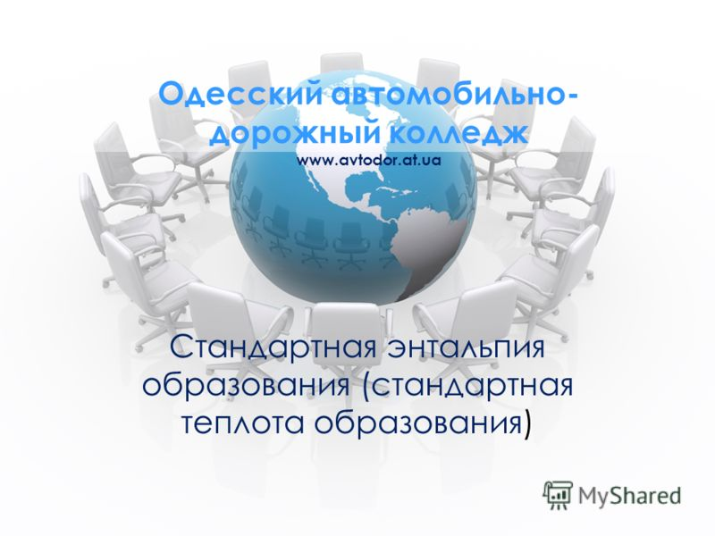 Одесский автомобильно- дорожный колледж www.avtodor.at.ua Стандартная энтальпия образования (стандартная теплота образования)