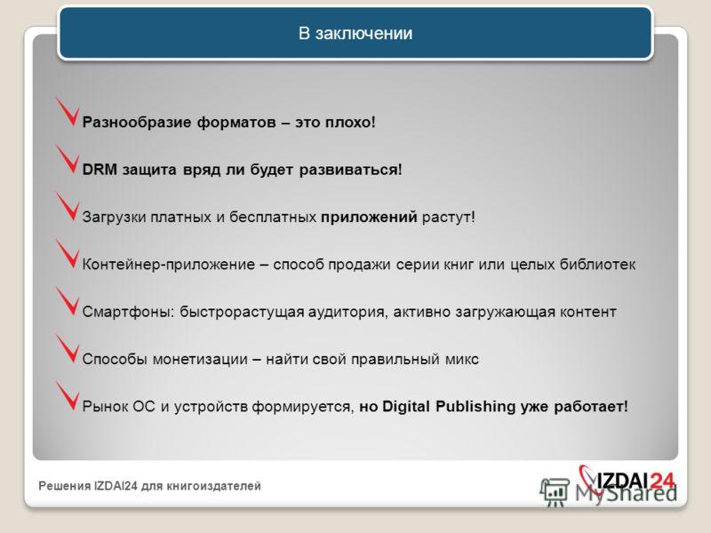 Решения IZDAI24 для книгоиздателей Нужно ли издателю понимать фрагментацию рынка ОС?