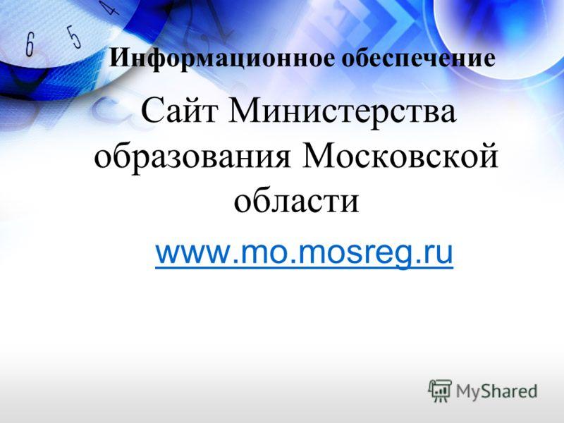 Сайт Министерства образования Московской области www.mo.mosreg.ru Информационное обеспечение