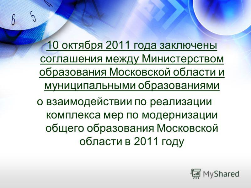 10 октября 2011 года заключены соглашения между Министерством образования Московской области и муниципальными образованиями о взаимодействии по реализации комплекса мер по модернизации общего образования Московской области в 2011 году