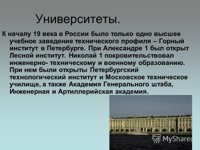 Университеты к началу 19 века в россии