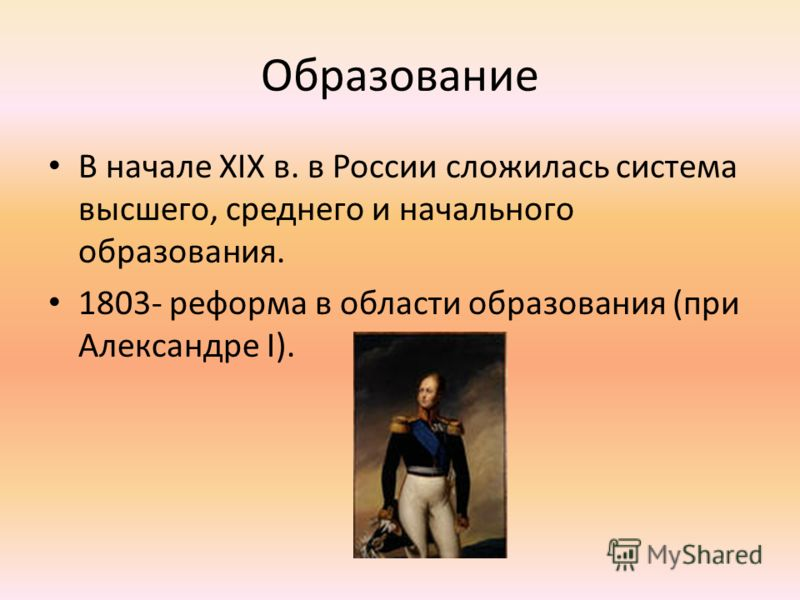 Образование в начале xix в в россии