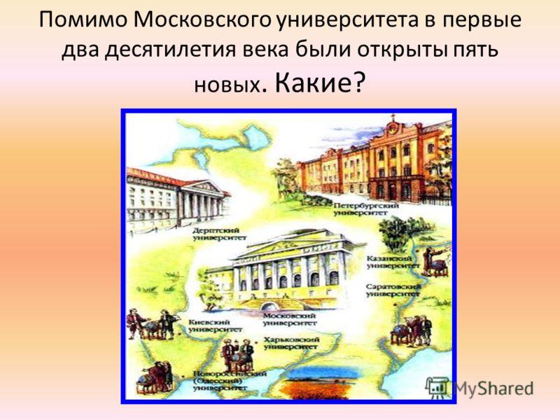 Помимо Московского университета в первые два десятилетия века были открыты пять новых. Какие?