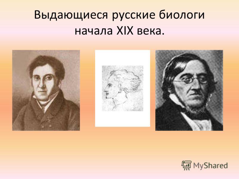 Выдающиеся русские биологи начала XIX века.