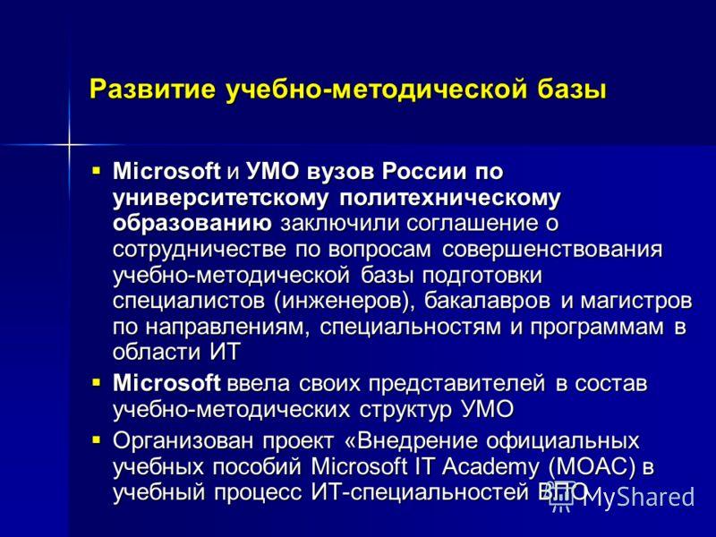 Развитие учебно-методической базы Microsoft и УМО вузов России по университетскому политехническому образованию заключили соглашение о сотрудничестве по вопросам совершенствования учебно-методической базы подготовки специалистов (инженеров), бакалавр