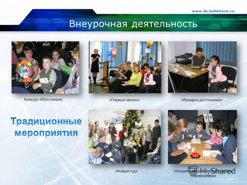 Внеурочная деятельность www.do.baltinform.ru Конкурс «Моя семья» «Первый звонок»«Ярмарка достижений» «Новый год»Межрегиональные тематические соревнования