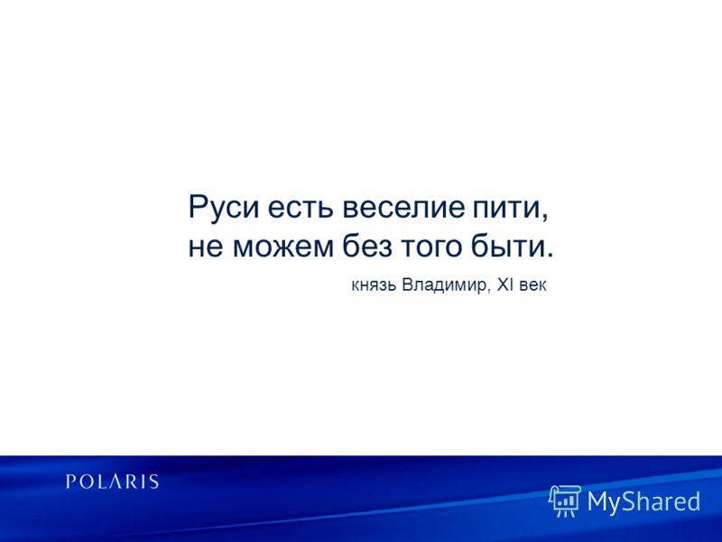 князь Владимир, XI век Руси есть веселие пити, не можем без того быти.