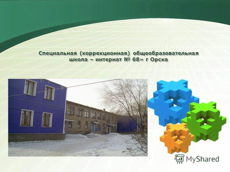 Специальная (коррекционная) общеобразовательная школа – интернат 68» г Орска