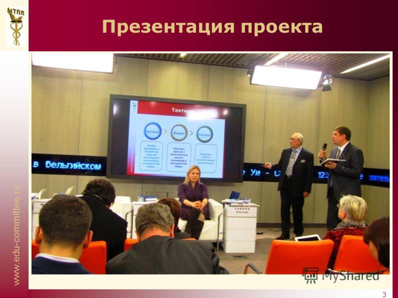 www.edu-committee.ru 3 Презентация проекта