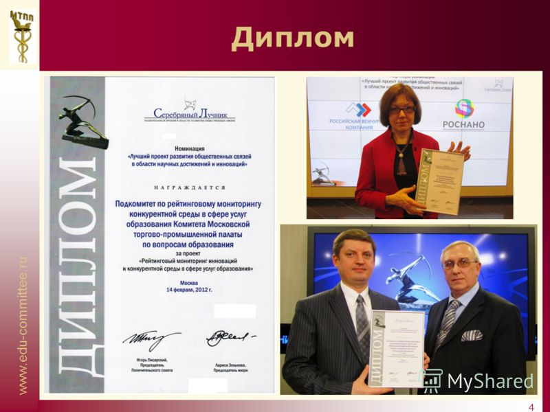 www.edu-committee.ru 4 Диплом